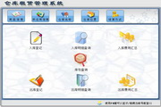 宏达仓库租赁管理系统 代理版 1.0