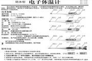 佳讯DT-11B电子体温计使用说明书