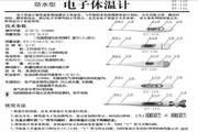 佳讯DT-11A电子体温计使用说明书