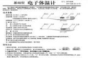 佳讯DT-02A电子...