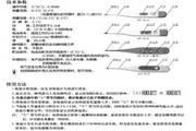 佳讯DT-01B电子体温计使用说明书