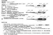 佳迅DT-101A电子体温计使用说明书