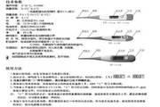 佳迅DT-111D电子体温计使用说明书