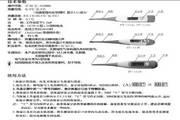 佳迅DT-111B电子体温计使用说明书