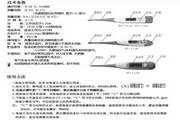 佳迅DT-111A电子体温计使用说明书