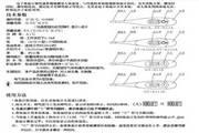 佳迅DT-K11B电子体温计使用说明书
