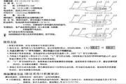 佳迅DT-K101A电子体温计使用说明书