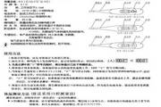 佳迅DT-K11A电子体温计使用说明书
