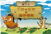 狮子王森林围棋 1.0
