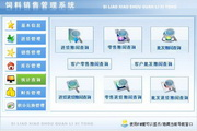 宏达饲料销售管理系统 绿色版