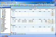 EPRO工程项目管理软件 PM总承包版 3.8