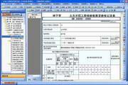 EPRO公路资料管理系统 广东 2013