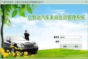 亿智达汽车美容店会员管理系统 10
