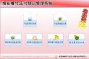 宏达烟花爆竹流向登记管理系统 单机版 1.0