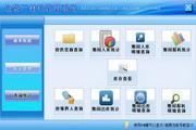 宏达包袋厂材料管理系统 绿色版 1.0