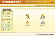 宏达粮食代储结算管理系统 绿色版 1.0