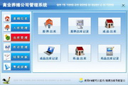 宏达禽业养殖公司管理系统 代理版 2.0