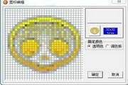 ICO图标制作提取工具