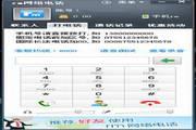 RM网络语音 PC版...