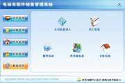 宏达电动车配件销售管理系统 代理版 1.0