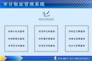 宏达审计取证管理系统 绿色版