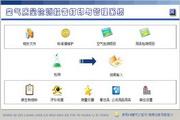 宏达空气质量检测报告打印与管理系统 代理版