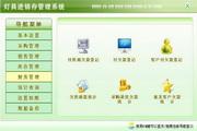 宏达灯具进销存管理系统 绿色版 1.0