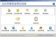 宏达卫生监测信息管理系统 绿色版