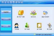 宏达资金信息管理系统 代理版 1.0