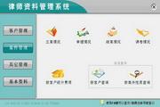 宏达律师资料管理系统 绿色版