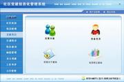 宏达社区党建信息化管理系统 代理版