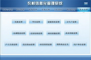 宏达农村信息化管理系统 代理版