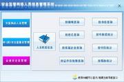 宏达安全监管网络人员信息管理系统 绿色版