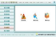 宏达公安上访人员管理系统 代理版