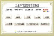 宏达卫生许可证信息管理系统 代理版
