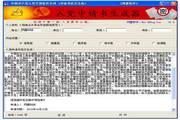 入党申请书范文生成软件 1.5