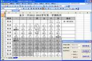 易捷校历制作系统软件 4.0