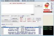 超级微博发布定时系统 新浪版 1.0