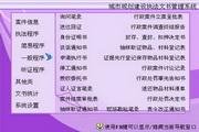 宏达城市规划建设执法文书管理系统 代理版 1.0