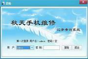 蓝恒手机维修记录查询系统 5.2