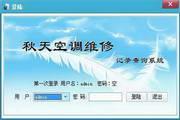 蓝恒空调维修记录查询系统 5.2