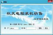 蓝恒电脑装机销售记录查询系统 5.4
