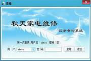 蓝恒家电维修记录查询系统 5.2