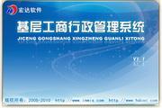 宏达基层工商行政管理系统 代理版 1.1