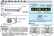 海尔KFR-26GW/01GJC13-DS(淡粉)家用空调使用安装说明书