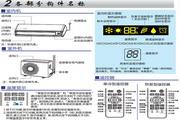 海尔KF-23GW/01GJC13-DS家用空调使用安装说明书