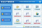 宏达安全生产管理系统 代理版 1.1