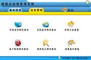 宏达眼镜店经销管理系统 代理版 2.0