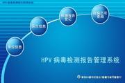 宏达HPV病毒检测报告管理系统 代理版 1.0
