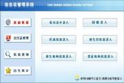 宏达出生证管理系统 代理版 2.0